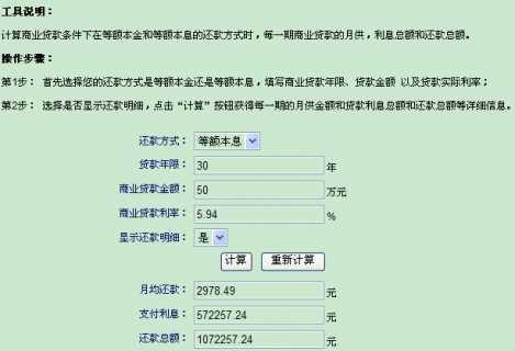 房屋按揭贷款计算器_存款利率在线计算 房屋贷款余额计算器 个人贷款计算器 - 日照资讯
